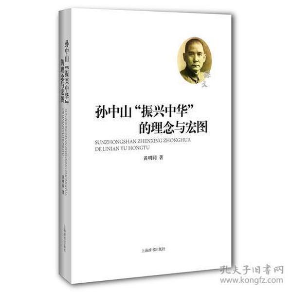 """新书--孙中山""""振兴中华""""的理念与宏图"""