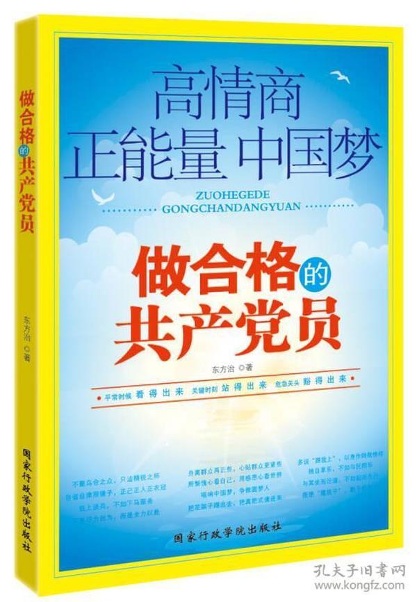 高情商·正能量·中国梦:做合格的共产党员