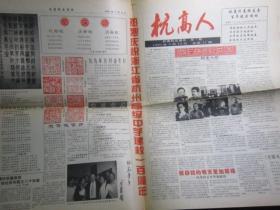 【杭州高级中学纪念画册】百年杭高报纸—庆祝杭州高级中学建校一百周年.校史八珍等 二大张