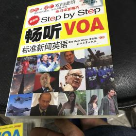 Step by Step 畅听VOA标准新闻英语