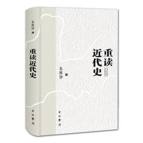 新书--重读近代史(精装)