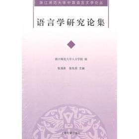 语言学研究论集