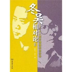 新书--冬吴相对论Ⅱ—人人都听得懂的经济学