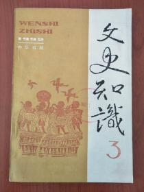 文史知识1992年第3期
