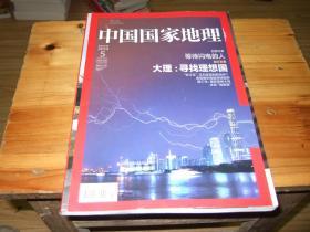 中国国家地理2014.5