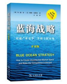 蓝海计谋-扩大版