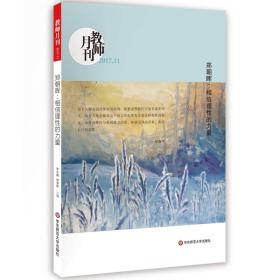 大夏书系·郑朝晖:相信理性的力量(教师月刊2017年11月刊)