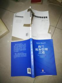 俄罗斯联邦税收管理 + 荷兰税务管理之道  马特海斯·阿林可,维克多·万·科默著 / 湖南人民出版社 / 2013   2本合售