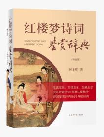 红楼梦诗词鉴赏辞典(修订版)
