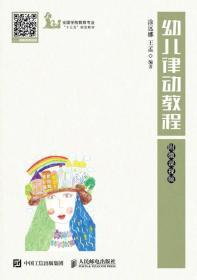 二手正版幼儿律动教程 涂远娜 王孟 人民邮电出版社9787115463005ag