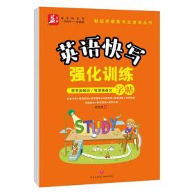 英语快写强化训练——益字帖(书法名家谢昭然担纲书写)