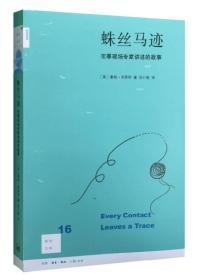蛛丝马迹:犯罪现场专家讲述的故事(修订版)