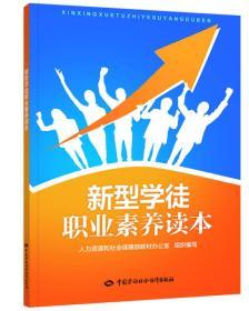 新型学徒职业素养读本
