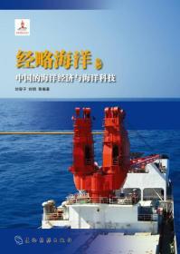 经略海洋 中国的海洋经济与海洋科技(汉)
