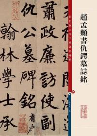 彩色放大本中国著名碑帖:赵孟頫书仇锷墓志铭