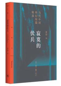 寂寞的伏兵/当代中国科幻短片精选