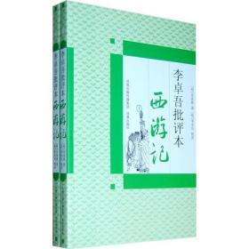 李卓吾批评本西游记(全2册)
