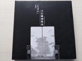 """2012""""良渚杯""""玉石雕刻精品【页码之间有粘粘 介意慎拍】"""