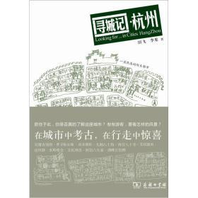 寻城记•杭州