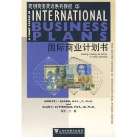简明商务英语系列教程3:国际商业计划书