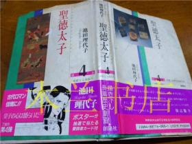 原版日本日文书 圣德太子 池田理代子 株式会社创隆社 1994年3月 32开硬精装