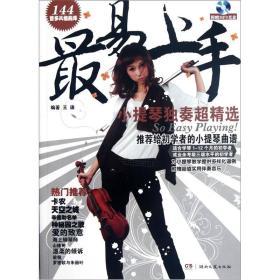 小提琴独奏超精选