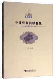 中外经典钢琴曲集(教学版)/21世纪钢琴教学丛书