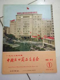 中国出口商品交易会特刊,1972*1