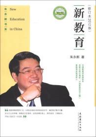 朱永新书系:新教育(修订本2012版)
