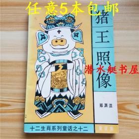 猪王照像 郑渊洁十二生肖系列童话十二