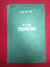 APTAMOHOBDIX  阿帕托霍迪克斯  书名 见图  俄文精装