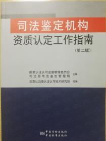 司法鉴定机构资质认定工作指南(第二版)【全新】