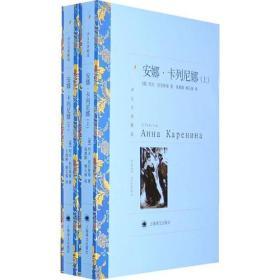 译文名著精选:安娜·卡列尼娜(全两册)
