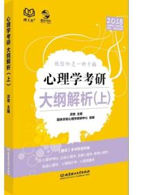 心理学考研大纲解析(上)