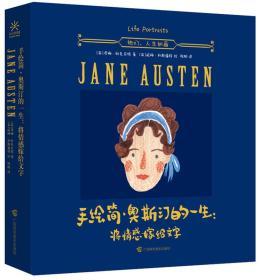 手绘简·奥斯汀的一生:将情感嫁给文字