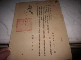 1955年-山东黄河河务局局长【江衍坤】通知等16面!贯彻55年人事工作计划