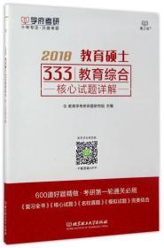 2018教育硕士333教育综合核心试题详解