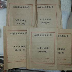 初74级学生照片含入学注册表(1一5班各一份)