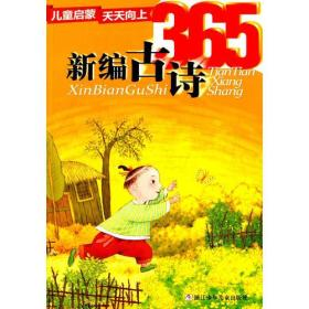 儿童启蒙天天向上:新编古诗365