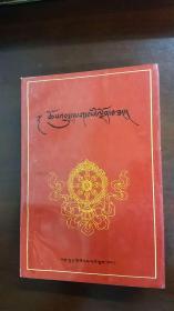 松巴佛教史藏文