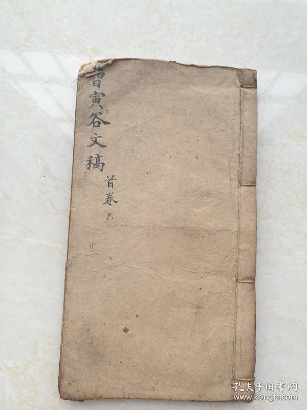 曹寅谷文稿一冊
