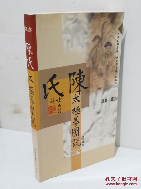 陈氏太极拳图说(简体版)