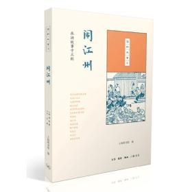S 国韵故事汇:闹江州