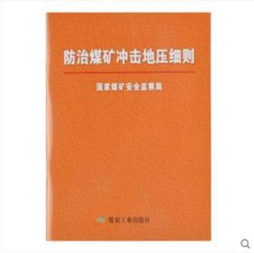 2018新版 防治煤矿冲击地压细则(64开本) 9787502066642煤炭工业出版社