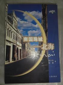 南国珠城--北海(广西省北海市)