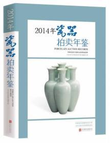 2014年-瓷器拍卖年鉴 《2014年艺术品拍卖年鉴》编委会 北京联合出版公司 9787550226289