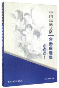 中国民族乐队合奏曲选集
