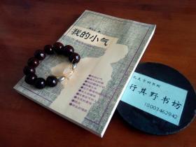 我的小气 【作者韩石山,1947年出生,山西大学历史系毕业,著名作家、山西省作协主席。本书收入《我的小气》《拂不去的饿》《狂态》《寒舍 随笔》等作品近30篇】