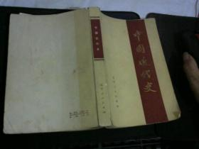 中国近代史〔75年一版一印.内有毛主席语录)