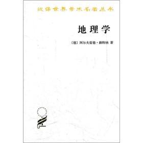 新书--汉译名著---地理学